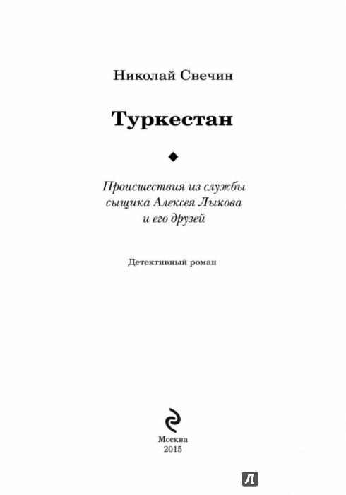 Иллюстрация 1 из 13 для Туркестан - Николай Свечин | Лабиринт - книги. Источник: Лабиринт