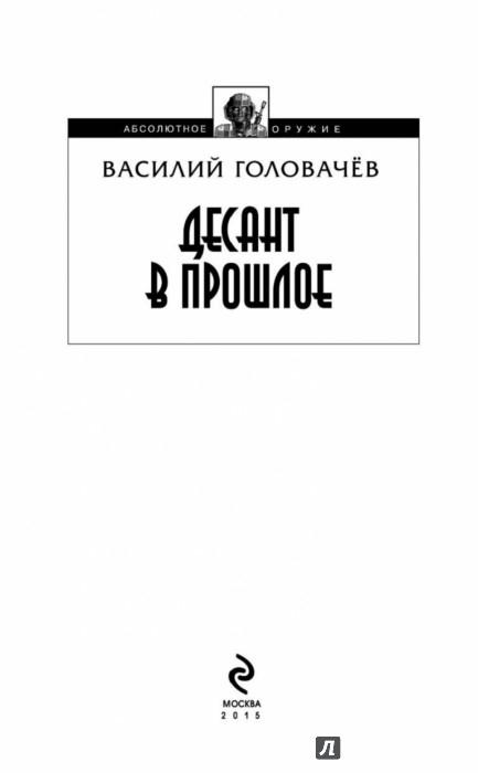 Иллюстрация 1 из 23 для Десант в прошлое - Василий Головачев   Лабиринт - книги. Источник: Лабиринт