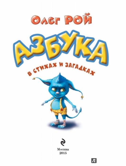 Иллюстрация 1 из 7 для Азбука в стихах и загадках - Олег Рой | Лабиринт - книги. Источник: Лабиринт