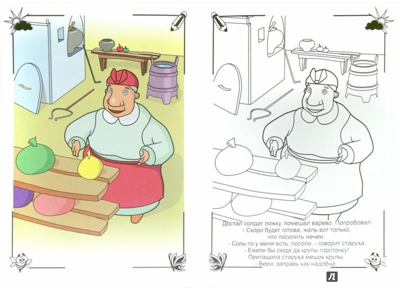 """Иллюстрация 1 из 8 для Сказка - раскраска """"Каша из топора""""   Лабиринт - книги. Источник: Лабиринт"""