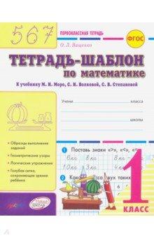 Математика. 1 класс. Тетрадь-шаблон к учебнику М.И. Моро и др. ФГОС