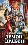 Михаил Ланцов: Демон-дракон