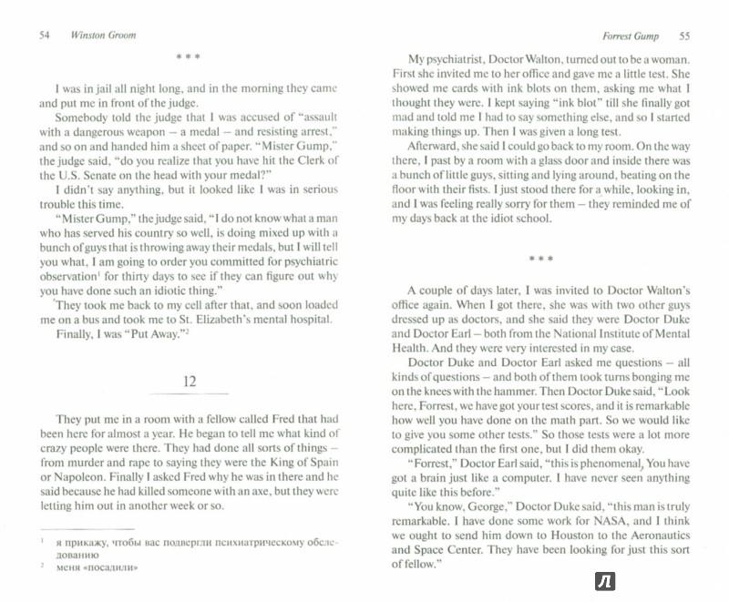 Иллюстрация 1 из 16 для Форрест Гамп = Forrest Gump - Winston Groom | Лабиринт - книги. Источник: Лабиринт