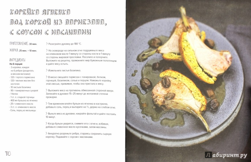 Иллюстрация 1 из 14 для Мясо на любой вкус и аппетит - Друэ, Вьель   Лабиринт - книги. Источник: Лабиринт
