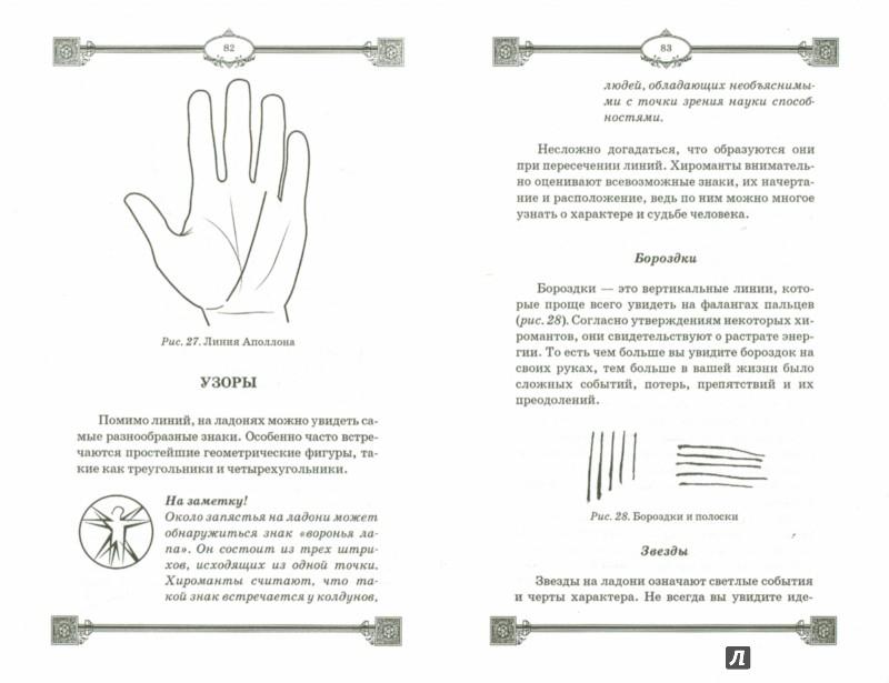 Иллюстрация 1 из 7 для Коррекционная хиромантия. Практический курс - Ян Дикмар | Лабиринт - книги. Источник: Лабиринт