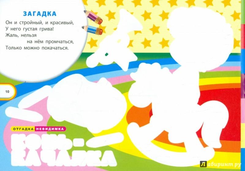 Иллюстрация 1 из 4 для Загадки-невидимки. Любимые игрушки - Сергей Гордиенко | Лабиринт - книги. Источник: Лабиринт