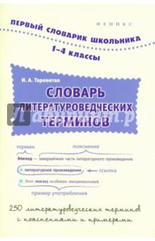Словарь литературоведческих терминов. 1-4 классы