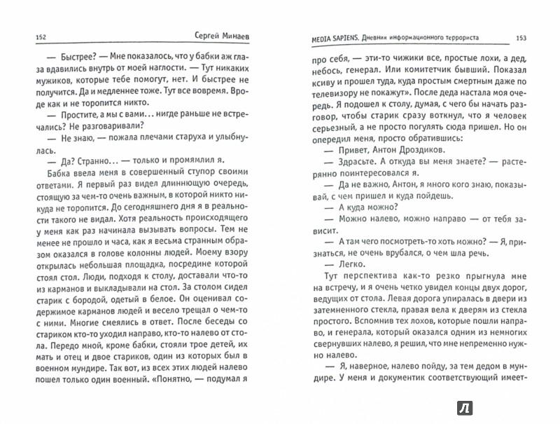Иллюстрация 1 из 25 для Повести о потерянном поколении. Комплект из 4-х книг - Сергей Минаев   Лабиринт - книги. Источник: Лабиринт