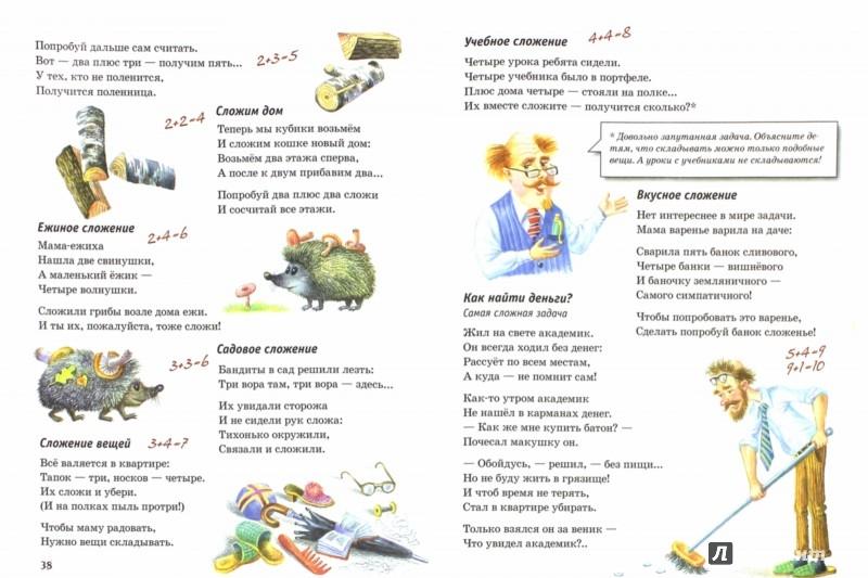 Иллюстрация 1 из 34 для Весёлый считарь - Андрей Усачев   Лабиринт - книги. Источник: Лабиринт