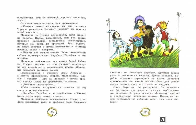 Иллюстрация 1 из 33 для Золотой ключик, или приключения Буратино - Алексей Толстой | Лабиринт - книги. Источник: Лабиринт