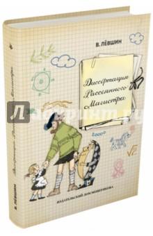 Диссертация Рассеянного Магистра