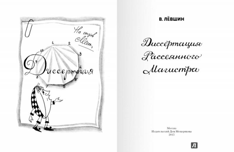 Иллюстрация 1 из 34 для Диссертация Рассеянного Магистра - Владимир Левшин   Лабиринт - книги. Источник: Лабиринт