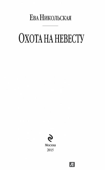 Иллюстрация 1 из 24 для Охота на невесту - Ева Никольская | Лабиринт - книги. Источник: Лабиринт