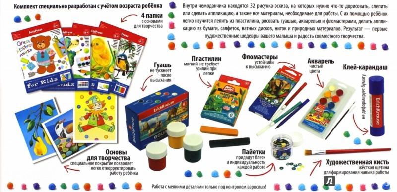 Иллюстрация 1 из 3 для Чемоданчик. Набор основ и материалов для творчества | Лабиринт - игрушки. Источник: Лабиринт