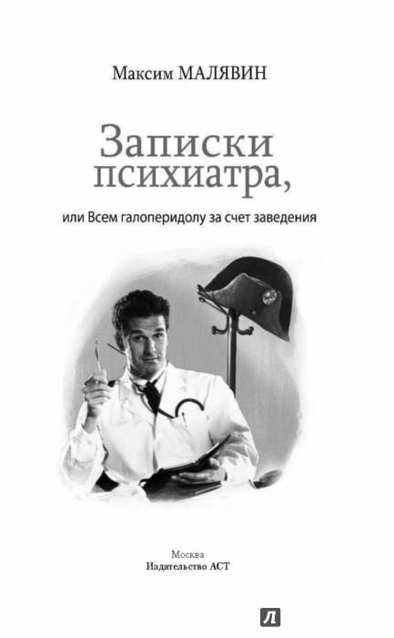 Иллюстрация 1 из 35 для Записки психиатра, или Всем галоперидолу за счет заведения - Максим Малявин   Лабиринт - книги. Источник: Лабиринт