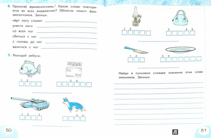 Гдз по русскому языку 3 Класс к Учебнику Рамзаевой Рабочая Тетрадь 2
