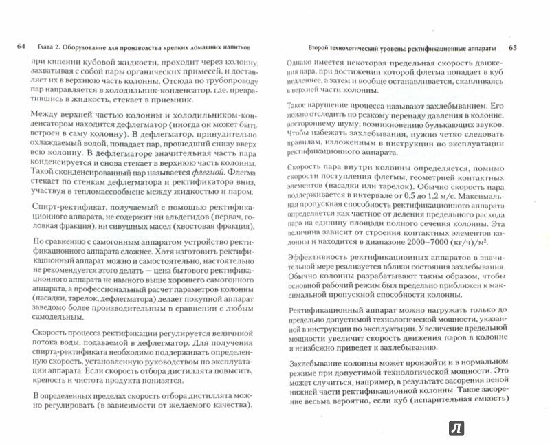 Иллюстрация 1 из 6 для Самогонный аппарат. Рецепты - Юлиан Гайдук | Лабиринт - книги. Источник: Лабиринт