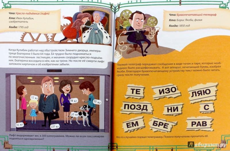 Иллюстрация 1 из 28 для Русские изобретатели. Великие открытия. Головоломки, лабиринты. ФГОС - Гальчук, Русинова | Лабиринт - книги. Источник: Лабиринт
