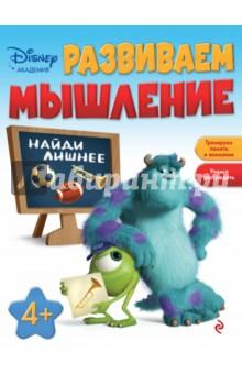 Развиваем мышление. Для детей от 4-х летРазвитие общих способностей<br>Занимаясь по этой книге, ребёнок не только весело проведет время в компании любимых героев мультфильма Disney/Pixar Университет Монстров, но и потренирует память и внимание, научится сравнивать и классифицировать различные предметы, а также логически рассуждать и делать самостоятельные выводы.<br>Издание предназначено для детей старшего дошкольного возраста.<br>