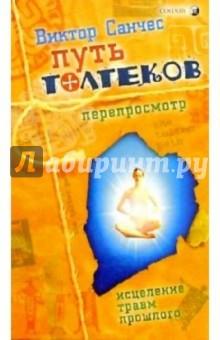 Санчес Виктор Путь Толтеков: перепросмотр. Исцеление травм прошлого