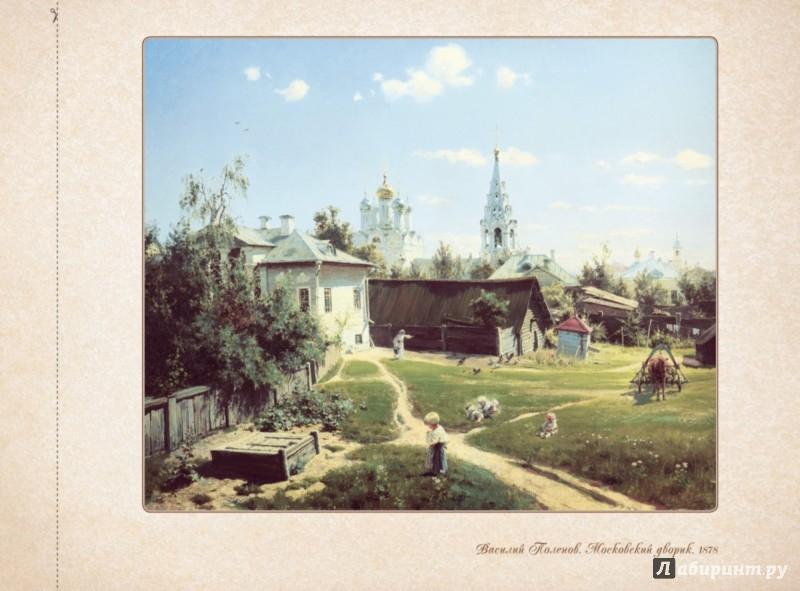 Иллюстрация 1 из 4 для Василий Поленов   Лабиринт - книги. Источник: Лабиринт