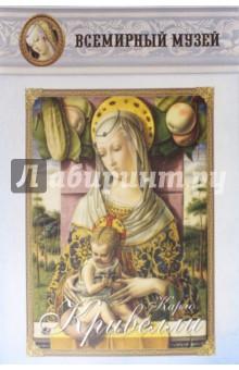 Карло КривеллиДемонстрационные материалы<br>Карло Кривелли (около 1430 - около 1495) стоит несколько одиночной фигурой среди большого числа живописцев века итальянского Кватроченто (XVвек). Наверное, он мог бы стоять много выше в условной иерархии художественной значимости. Но Карло Кривелли обладал сверхактивным темпераментом, провел насыщенную событиями жизнь и уделял живописи значительно меньше времени, чем она того для него заслуживала.<br>Родился Карло в семье художника Джакобо Кривелли в Венеции. Он и свои картины подписывал не иначе как Карло Кривелли, венецианец, хотя большую часть жизни пробыл вне Венеции. В молодости художник за похищение жены моряка был приговорен к шести месяцам тюрьмы. После этого он жил в Далмации (нынешняя Хорватия), затем в итальянской области Марке, для церквей небольших городов которой Карло Кривелли и создавал свои многочисленные алтари.<br>Испытав определенные влияния некоторых современных ему живописцев, с многими из которых художник общался (Ф. Скварчоне, А. Мантенья, А. Виварини, Д. Беллини и другие), Карло Кривелли выработал свой, можно сказать, самобытный стиль, который позволил занять ему достаточно высокое место среди итальянских мастеров. Его работы отличались позднеготической красотой персонажей (среди них мадонны, апостолы, изображения Иисуса и сцен с ним). В них много деталей, ярких одежд, изящных жестов, много золотистого тона и орнаментальных ухищрений. Характерными для Карло Кривелли стали работы: Христос благословляющий, Распятие, Благовещение, Мадонна со свечой, Коронование Богоматери.<br>А человеком Карло Кривелли оставался оригинальным, наверное, до конца жизни. Известно, что в 1490 году правитель Капуи Фердинанд наградил художника дворянским титулом. И не за творческие достижения (а они имелись) - за политические взгляды.<br>На обложке:<br>- Карло Кривелли. Мадонна с Младенцем. 1480<br>Список репродукций картин Карло Кривелли:<br>- Благовещение со святым Эмиднусом. 148<br>- Мадонна. 1489-1491<br>- Мадонна с лас