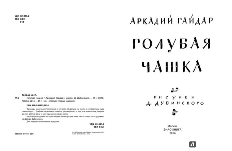 Иллюстрация 1 из 19 для Голубая чашка - Аркадий Гайдар | Лабиринт - книги. Источник: Лабиринт