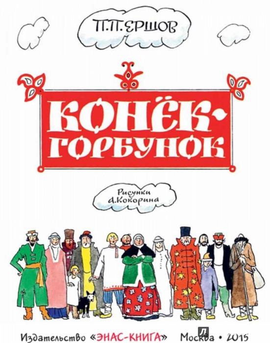 Иллюстрация 1 из 34 для Конёк-горбунок - Петр Ершов   Лабиринт - книги. Источник: Лабиринт