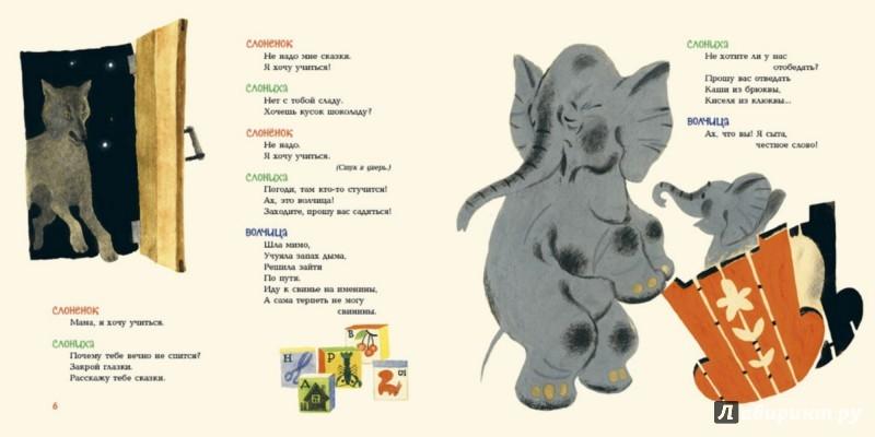Иллюстрация 1 из 43 для Слонёнок пошел учиться - Давид Самойлов   Лабиринт - книги. Источник: Лабиринт