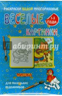 Водная многоразовая раскраска МишкаВодные раскраски<br>Водная многоразовая раскраска Мишка для маленьких художников.<br>Для детей от 1 до 3 лет.<br>