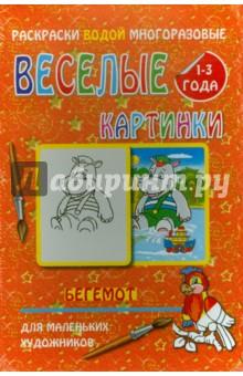 Водная многоразовая раскраска БегемотВодные раскраски<br>Водная многоразовая раскраска Бегемот для маленьких художников.<br>Для детей от 1 до 3 лет.<br>