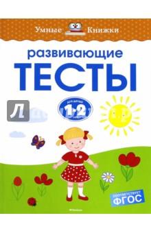 Обложка книги Развивающие тесты для детей 1-2 лет