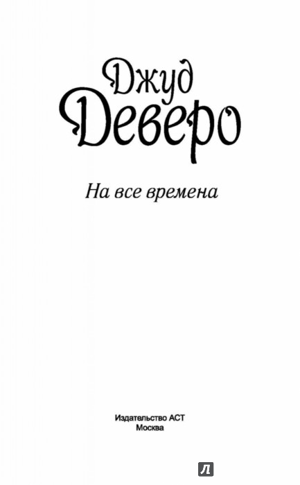 Иллюстрация 1 из 29 для На все времена - Джуд Деверо   Лабиринт - книги. Источник: Лабиринт