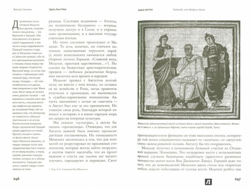 Иллюстрация 1 из 25 для Здесь был Рим. Современные прогулки по древнему городу - Виктор Сонькин | Лабиринт - книги. Источник: Лабиринт