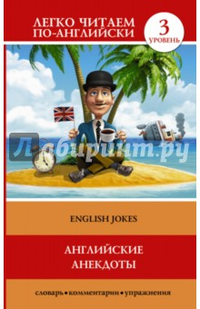 Английские анекдоты = English Jokes