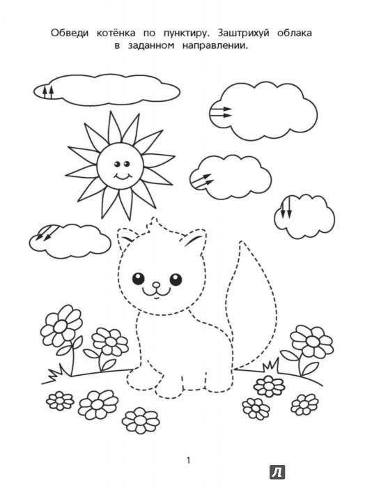Иллюстрация 1 из 7 для Рисуем линии и узоры - О. Макеева   Лабиринт - книги. Источник: Лабиринт