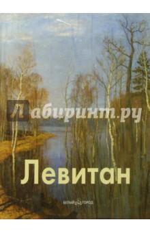 Петров Владимир Левитан