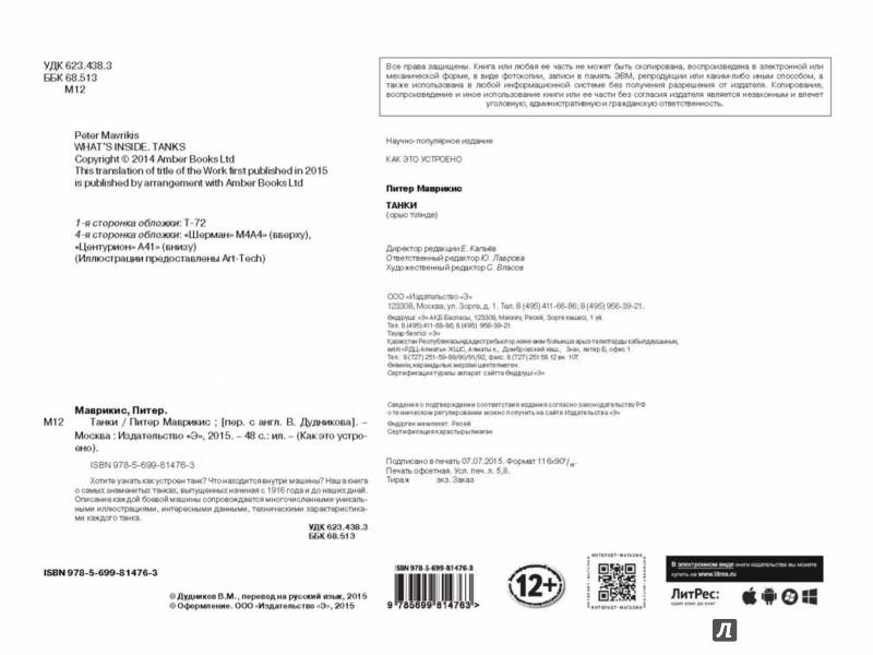Иллюстрация 1 из 11 для Танки - Питер Маврикис | Лабиринт - книги. Источник: Лабиринт