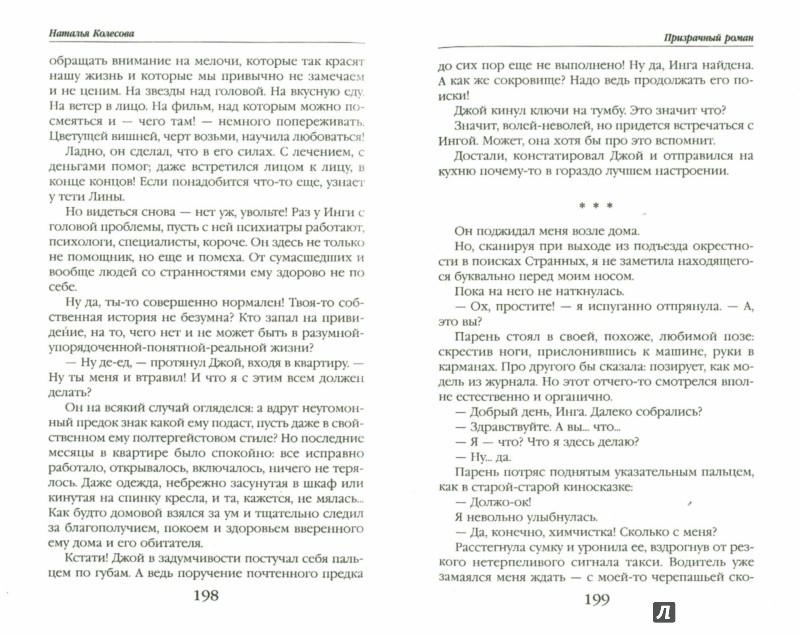 Иллюстрация 1 из 10 для Призрачный роман - Наталья Колесова | Лабиринт - книги. Источник: Лабиринт