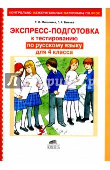 Русский язык. 4 класс. Экспресс-подготовка к тестированию. ФГОС