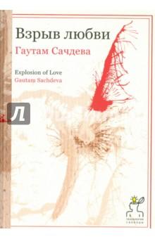 Взрыв любви