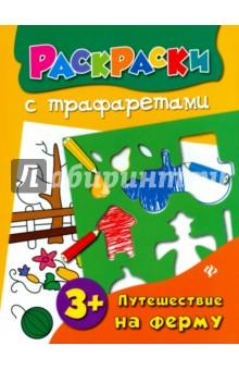 Путешествие на ферму. Книжка-раскраскаРаскраски с играми и заданиями<br>Разгадываем загадку. Дорисовываем отгадку. Раскрашиваем картинку.<br>Для совместной работы взрослых с детьми дошкольного возраста.<br>