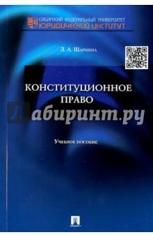 Конституционное право. Учебное пособие