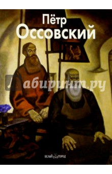 Кочемасова Татьяна Оссовский