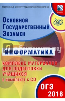 ОГЭ-2016. Информатика. Комплекс материалов для подготовки учащихся (+CD)
