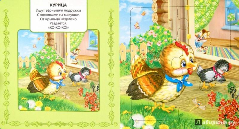 Иллюстрация 1 из 6 для Пазл. Кто живет в деревне? | Лабиринт - игрушки. Источник: Лабиринт