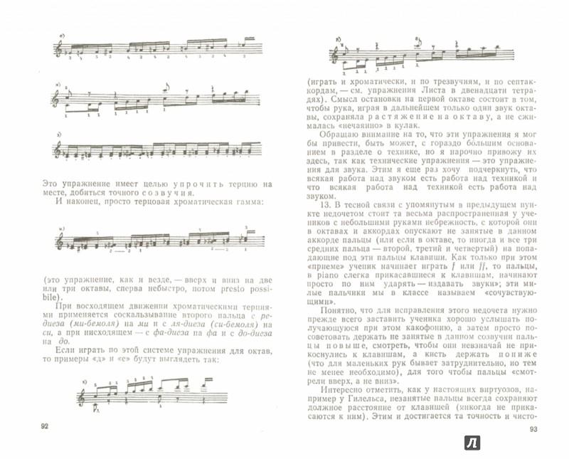 Иллюстрация 1 из 4 для Об искусстве фортепианной игры. Учебное пособие - Генрих Нейгауз | Лабиринт - книги. Источник: Лабиринт