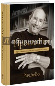 Просто Рич. Уроки жизни от одного из основателей Amway, ДеВос Ричард М.