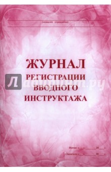 Журнал регистрации вводного инструктажа Учитель