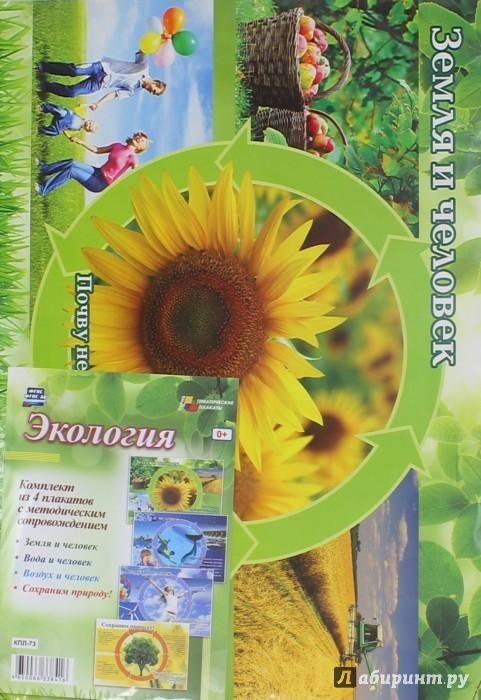 Иллюстрация 1 из 8 для Комплект плакатов. Экология. 4 плаката. ФГОС | Лабиринт - книги. Источник: Лабиринт